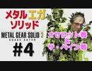 METAL GEAR(EGA) SOLID3[オセロット&ペイン戦]女性実況生配信(アーカイブより切り抜き)#4