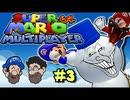[HOBO BROS]スーパーマリオ64 マルチプレイヤーを実況プレイ Part 3