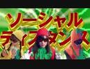 【野菜】ソーシャルディスダンス 踊ってみた【ベジタブラザーズ】