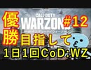 【概ね日刊CoD:WZ#12】クロスボウ当てたい症候群【CoD:WARZONE】