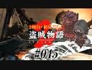 【2周目】ダークソウル2実況/盗賊物語2【初見DLC】#045