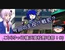 こちらゆっくり横浜高校野球部!#6【パワプロ2018栄冠ナイン】