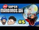 [HOBO BROS]NewスーパーマリオブラザーズWiiを実況プレイ Part 5