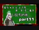 ポケットモンスターハートゴールド 1/8192の旅 part11