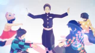 【鬼滅のMMD】Hysteric Bullet(村田・冨岡・かまぼこ隊)