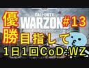 【概ね日刊CoD:WZ#13】百発ゼロ中スナイパー【CoD:WARZONE】