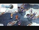 【Win版英雄伝説空の軌跡FC】#92 空の軌跡FCをじっくりやります。