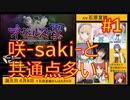頭「咲-saki-」でオヴェルスの翼!#1:咲-saki-と共通点多い金賞受賞フリゲをゆっくり実況