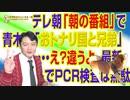#695 テレ朝「朝の番組」で青木理さん「お隣さんと兄弟」・・・え?違うよ。最新レポートでPCR検査は無駄と報告|みやわきチャンネル(仮)#835Restart695