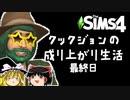[Sims4]「最終回!」成り上がり生活!#last[ゆっくり実況]
