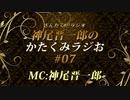 かたくみラジお#07【会員限定アーカイブ】