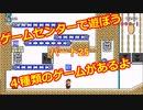 【スーパーマリオメーカー2】「リクエストコース!ゲームセンターで遊ぼう!」
