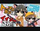 アイちゃん先輩ときりたんの「モ・フ・カ・ツ♡」#3 トーマスガンはイイゾーこれ!!