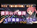 【幽遊白書OP】微笑みの爆弾を吹奏楽にしてみた【音工房Yoshiuh】