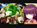 【VOICEROIDキッチン】きりたんのお手軽おつまみ10「鶏肉のやーつ」