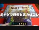 定番チケライ【ボードゲームプレイ動画】チケットトゥライドアメリカ ~タクジとおさよ~