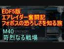 【地球防衛軍5】エアレイダー奮闘記 フォボスの恐ろしさを知る旅 M40【実況】