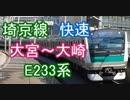【バイノーラル走行音】 埼京線 快速 大宮~大崎 E233系