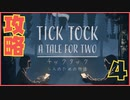 #4【TICK TOCK】カラス〜なぜ鳴くの〜???【まいと&わのや】【協力/謎解き】