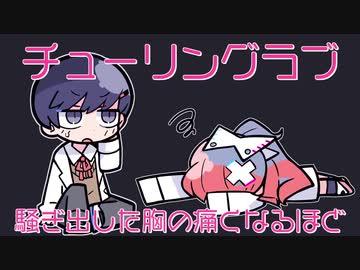 歌詞 チューリング ラブ 新感覚の実験的ラブソングで求める2人の最適解!ナナヲアカリ「チューリングラブ」