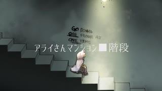 アライさんマンション ショートアニメ ■階段