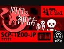 【No. 9-1 | SCP-1200-JP】明日の神話 前編【ゆっくり神話】