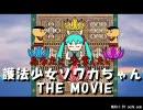護法少女ソワカちゃん 映画予告風? thumbnail