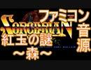 【ソーサリアン】紅玉の謎~森~ファミコン音源アレンジ