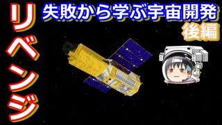 【ゆっくり解説】ASTRO-Eリベンジ!日本の宇宙開発の歴史 その27 後編