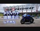 【ギャラ子車載】おバイクでFSWの体験走行してきた【YZF-R6】
