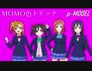 【ラブライブ!MAD】MOMO色トリック(μ-MODEL)【P-MODEL】