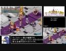 マール王国の人形姫RTA 3時間27分9秒 Part7/7