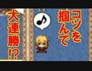 【実況】ボードゲームはお好きですか? 夢幻人狼【Part2】