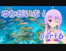 ゆかだいぶ!part6【スキューバーダイビング】