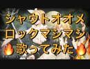 【革命デュアリズム】シャウトオオメロックマシマシに1人で歌ってみた【せいや】