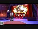 我が人生- ちぇく田 #TTVR 第8回放送 5分で得意話をするエンタメ型プレゼン企画 2020年6月7日 #clustervr にて開催