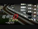 【A列車で行かない】電車でD~zero~ ACT5