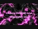 【馬場このみ生誕祭】Cherry Colored Love -New moon mix-【アイマスRemix drum&bass】