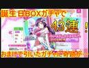 【スクフェス】希誕生日ガチャで43連!奇跡はその後のおまけで起こる ラブライブ!スクールフェスティバル