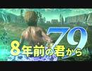 【実況】8年前の君から 第七十九陣【進撃の巨人2 FB】