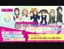 2020/06/08(月) 9周年ありがとう!ラブライブ!シリーズ 9th Anniversary これからもよろしくね生放送