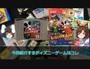 たまにやるならこんなディズニーゲーム #03 【ミッキーのレーシングチャレンジUSA (N64)】【ゲームセンターWX】
