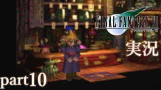 【FF7】あの頃やりたかった FINAL FANTASY VII を実況プレイ part10【実況】