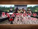 暴れん坊765プロ:チャンピオンの軌跡01