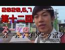 【MAD】スーツのオールナイトニッポン 第十二回放送