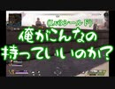 <Apex Legend>ド素人が戦に挑む‐Part2‐