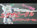 【30MM】30MMをゆっくり解説【エグザビークル(エアファイターVer.)】