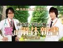 ☆6月9日放送☆速水奨・平川大輔の愛の解体新書NEO【第14回】