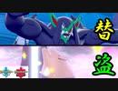 尻尾トリック+コピーでエースを潰せ!オーロンゲ+メタモン編 ~1日20分!「スキマ」ポケモン学習 #52~ 【ポケモン剣盾】