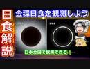 【ゆっくり解説】太陽と月が織りなす天文イベント!皆既(金環)日食を解説